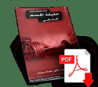 كتاب حقيقة الجسم المثالي 2020 small22.png?resize=197,176