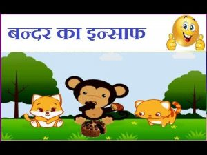 Moral Stories In Hindi For Class 7 - bander or insaaf