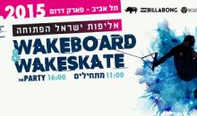 אליפות ישראל הפתוחה WAKEBOARD & WAKESKATE LAKE TLV 2015