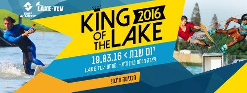מלך האגם