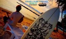 נעים להכיר, SURFACE: משפחת הגלישה הישראלית