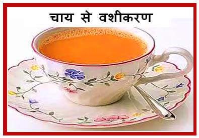 Chai se Vashikaran Kaise Kare- चाय से वशीकरण मंत्र कैसे करें