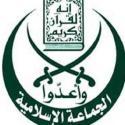 Al-Jama'ah al-Islamiyah