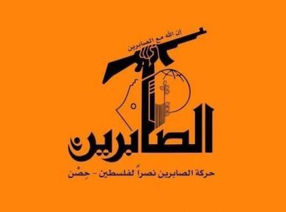 LLL - GFATF - Harakat al-Sabireen