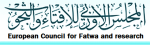 LLL-GFATF-european-council-for-fatwa-and-research