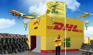 DHL support the delivery of ancillary equipment to Hezbollah