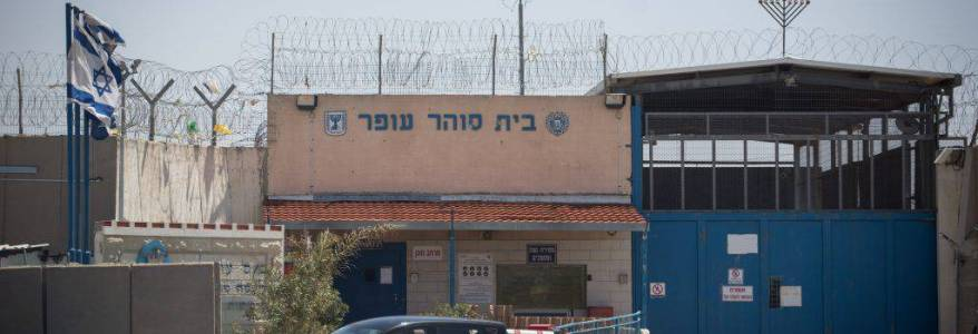 Israeli prison guard stabbed in the neck by Palestinian terrorist prisoner