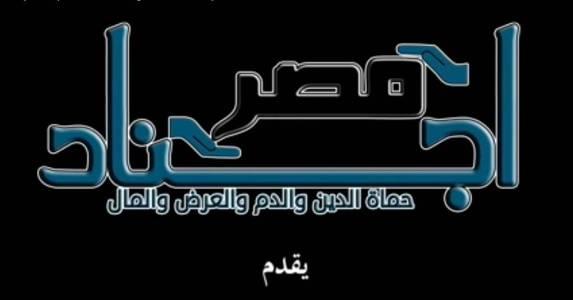 GFATF - LLL - Ajnad Misr
