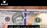 Hezbollah affiliated illegal bank Qard al-Hasan – Leak Data. The association does not operate according to the international standards accepted in the financial market, which are designed to protect the people -the SpiderZ