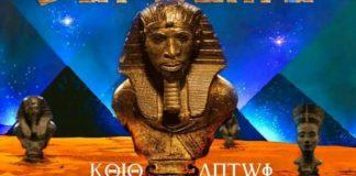 Kojo Antwi - Supremo
