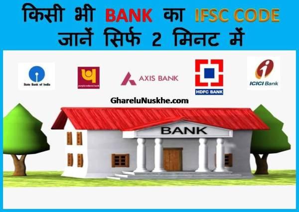 Kisi bhi Bank ka IFSC Code Kaise Jane - How to Find Banks ...