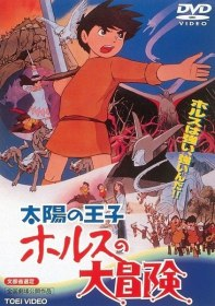 Prince of the Sun: The Great Adventure of Hols DVD-Cover #1 (japanisch)