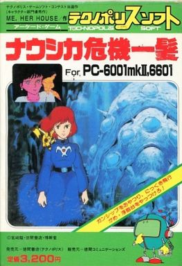 Nausicaä in the Nick of Time 04