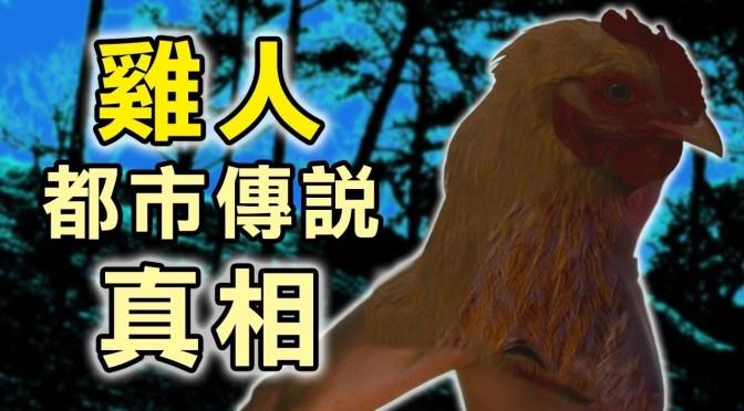 【都市傳說真相】雞人+太古神祕壁畫|PowPow