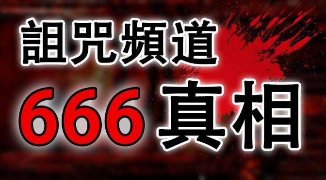 【都市傳說真相】Youtube詛咒頻道: 666真相|PowPow