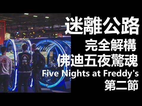 【迷離公路】ep42 完全解構 佛迪五夜驚魂 Five Nights at Freddy's 第三節 (廣東話)