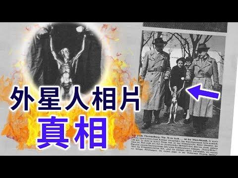 【都市傳說真相】暗網流出的撒旦教儀式相片|PowPow