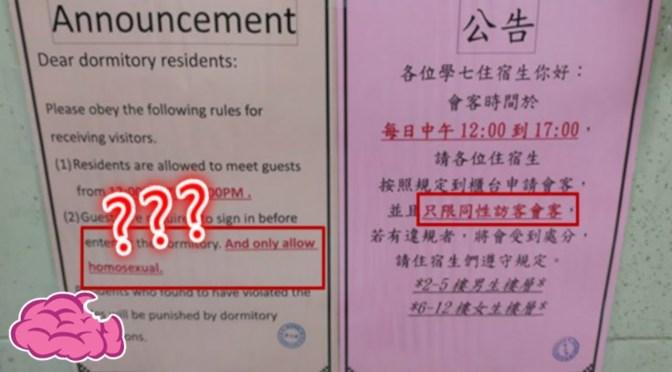 尷尬!! 5個真實翻譯錯誤的烏龍事件