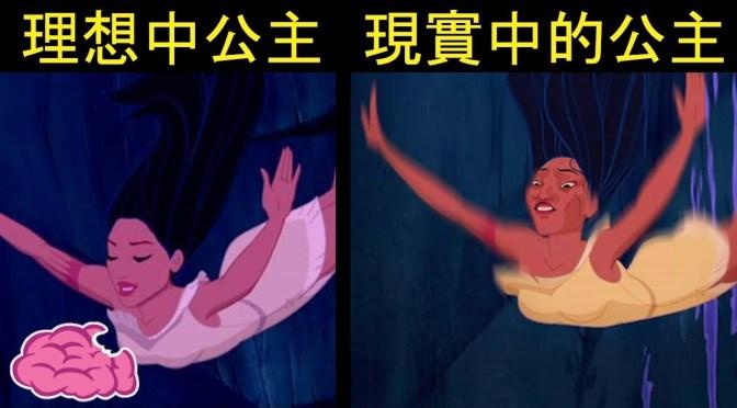 5個讓童話公主都無法優雅的逼死人狀態