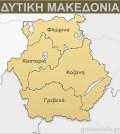 Δυτική Μακεδονία - Χάρτης