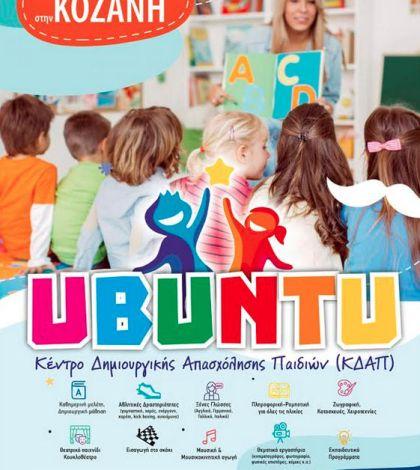 ΚΔΑΠ Κοζάνη Ubuntu