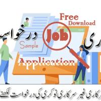 Download Application Form in Urdu Patwari Jobs 2021