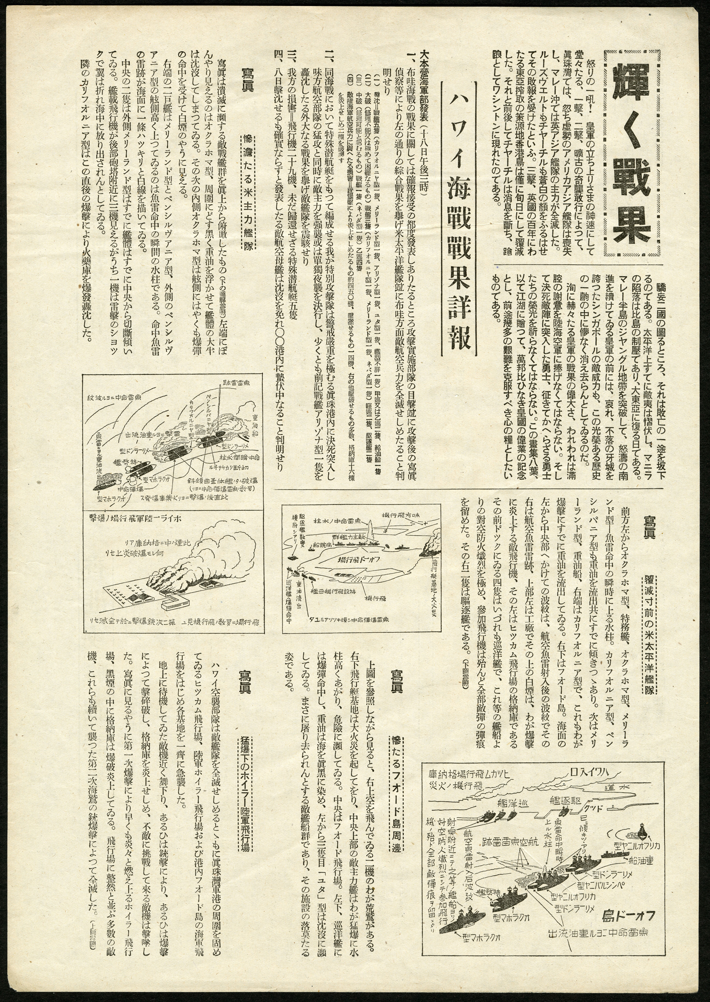 Japanese Announcement Of The At Pearl Harbor
