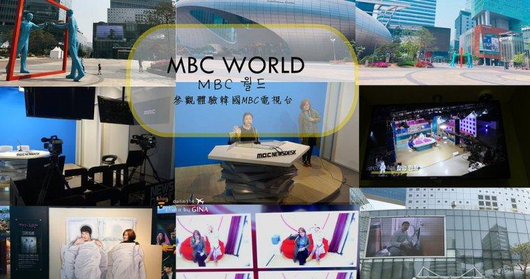 首爾景點》追星必來 MBC WORLD(MBC 월드)MBC World 電視主題公園 從MBC主播體驗、MBC現實中的新聞台、錄音、綜藝節目現場參觀(需先預約)