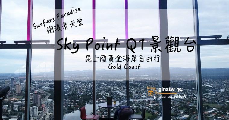 澳洲黃金海岸自由行》衝浪者天堂 白天夜景都很美的 Sky Point Q1景觀台約會來這裡就對了!(Gold Coast Surfers Paradise)