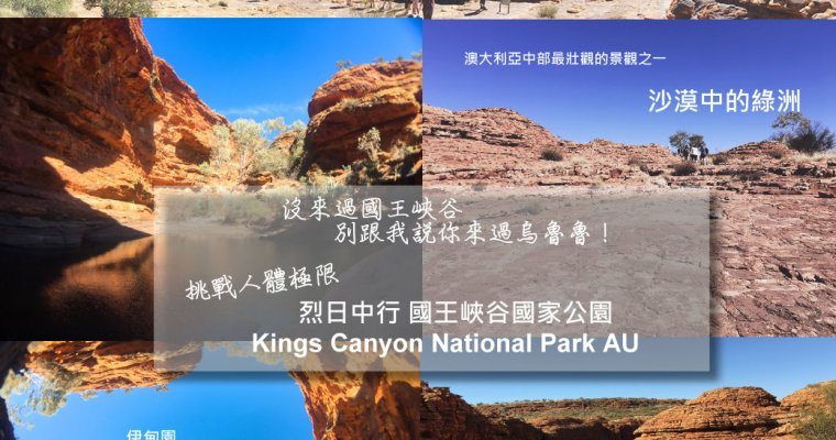 澳洲北領地烏魯魯》沒來過國王峽谷別跟我說你來過烏魯魯!挑戰人體極限烈日中行 國王峽谷國家公園 (Kings Canyon National Park AU )- 瓦塔卡國家公園(Watarrka National Park)+國王峽谷渡假村(Kings Canyon Resort)