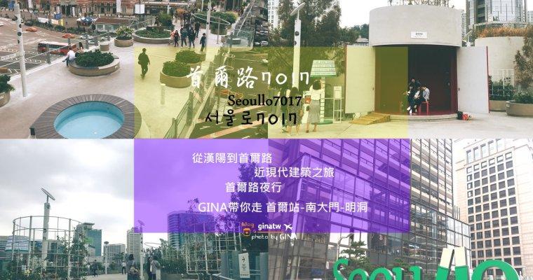 首爾自由行景點》首爾路7017(서울로7017 / Seoullo7017) 從首爾站悠閒走到南大門市場、明洞逛街做臉去!附推薦地圖及中文地圖