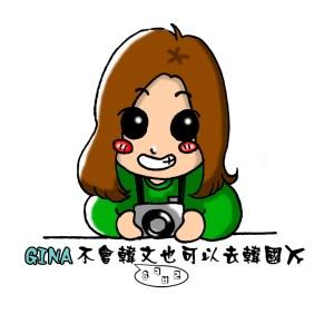 關於我|合作聯絡 @GINA旅行生活開箱