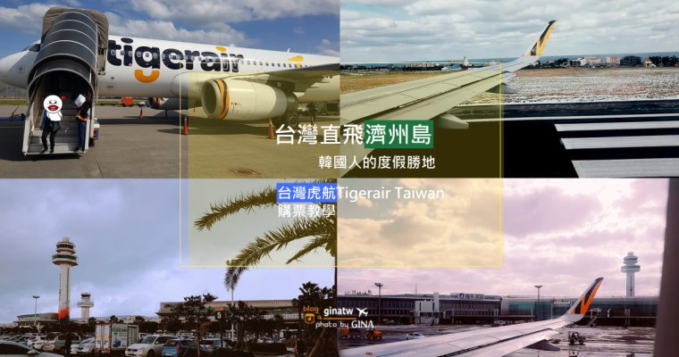 濟州島自由行》這次真的雪奔濟州!台灣虎航 台北直飛濟州島購票教學+行李公斤數限制及價格表+買廉航行李攻略+GINA航空搭乘記事