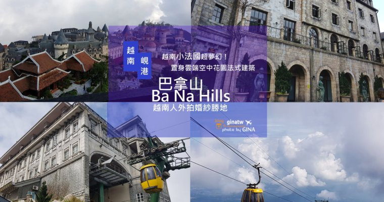 越南峴港會安自由行》巴拿山(Sun World Ba Na Hills)越南小法國超夢幻!歐洲法式城堡建築置身雲端空中花園 越南人外拍婚紗勝地 絕對讓你拍到不想回家!