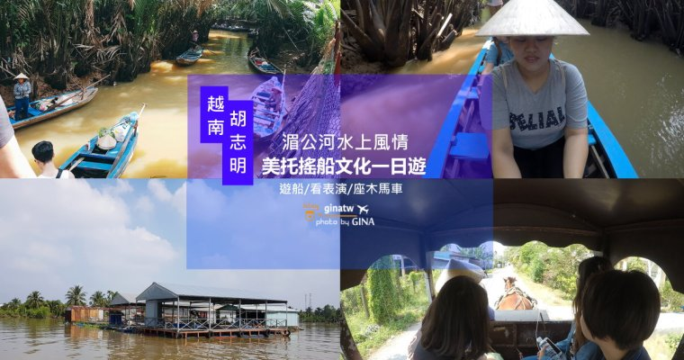 越南胡志明自由行》遊覽湄公河水上風情 美托搖船文化一日遊 吃飽飽輕鬆走一天