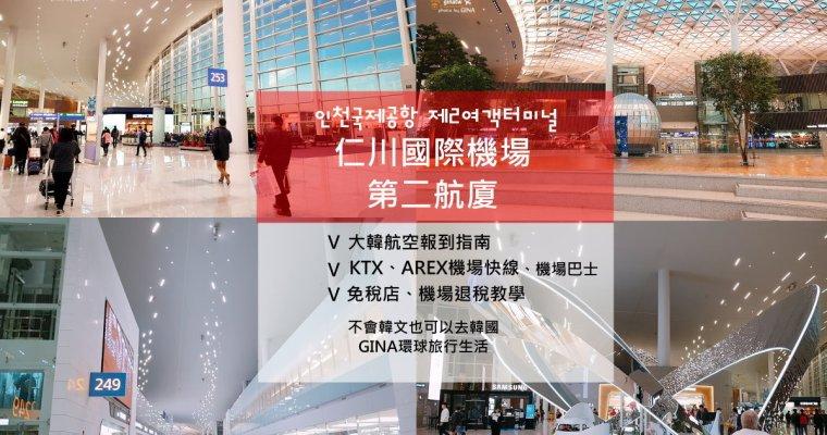 2018韓國自由行最新 仁川國際機場第二航廈正式啟用!AREX機場快線/機場巴士/機場退稅超簡單教學/仁川機場轉機/首爾預辦登機(搭大韓航空必知)