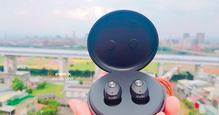 耳塞式無限藍牙耳機推薦》Sudio Niva 輕巧極簡風 運動旅遊好方便