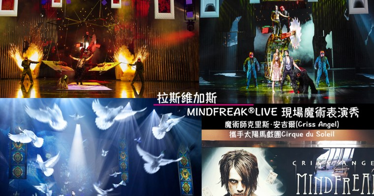 美國自助》拉斯維加斯表演秀 MINDFREAK®LIVE 現場魔術表演秀
