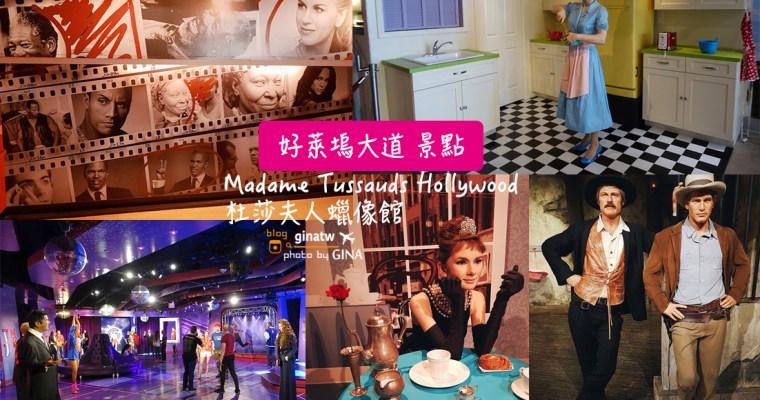 美國自助/自駕》洛杉磯景點 好萊塢大道 杜莎夫人蠟像館(Madame Tussauds)推薦洛杉磯無限景點通票(Go Los Angeles Card )