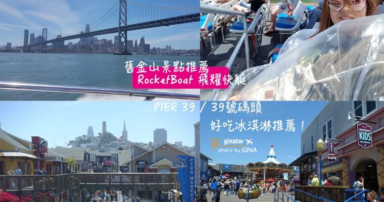 舊金山景點》Rocket Boat 飛耀快艇推薦刺激 遊覽舊金山灣(San Francisco Bay)+39號碼頭(Pier 39)好吃冰淇淋(Dreyer's Waffle Cones)