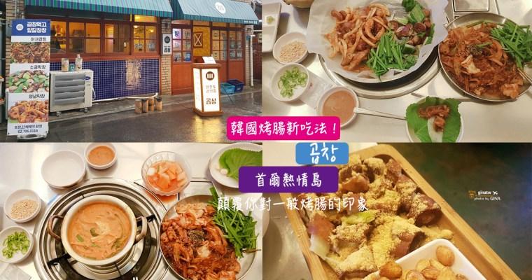首爾熱情島》不一樣的韓國烤腸(곱창)新吃法 極推 顛覆你想像 好吃又好拍的街道(線上買餐卷比較便宜)+逛首爾站樂天超市篇