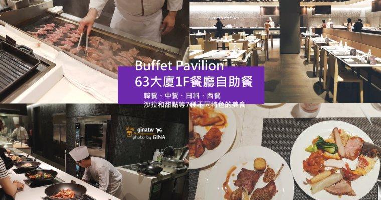 漢江汝矣島站》首爾63大廈1樓Buffet Pavilion餐廳自助餐