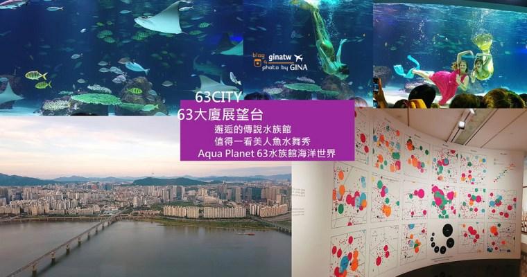 漢江汝矣島站》Aqua Planet 63CITY大廈海洋世界/海洋水族館(아쿠아플라넷)、首爾市區展望台+空中展覽館(李敏鎬、全智賢藍色海洋的傳說韓劇拍攝場景)