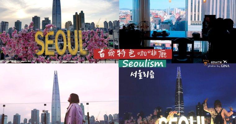 首爾特色咖啡廳》 Seoulism(서울리즘)結合樂天世界塔景致