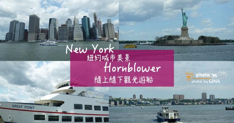 美東自由行》紐約超美遊船之旅 遠眺自由女神像 布魯克林及曼哈頓大橋景致盡收眼底(隨上隨下觀光船)