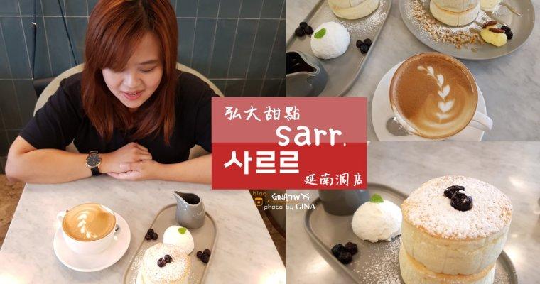 韓國首爾甜點》弘大延南洞美食 sarr. 사르르 舒芙蕾鬆餅(팬케이크)附交通方式及地圖