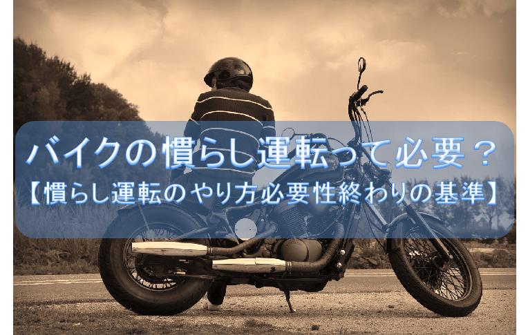 バイクの慣らし運転