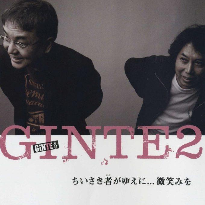 chiisaki_hito_GINTE2
