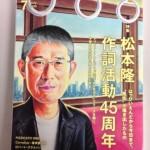500MusicMagazine