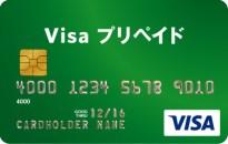 プリペイドカードは入金手段としては弱い
